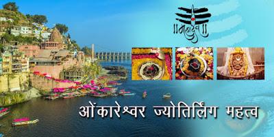 Shree omkareshwar Jyotirlinga, ओंकारेश्वर ज्योतिर्लिंग, OMKARESHWAR JYOTIRLINGA HINDI, ज्योतिर्लिंग - ओंकारेश्वर मंदिर, Omkareshwar Jyotirlinga katha