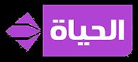 شاهد قناة الحياة 2 بث مباشر اون لاين بدون تقطيع