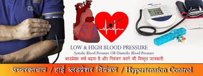 ब्लडप्रेशर कंट्रोल Blood Pressure Control in Hindi