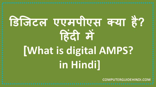 डिजिटल एएमपीएस क्या है? हिंदी में [What is digital AMPS? in Hindi]