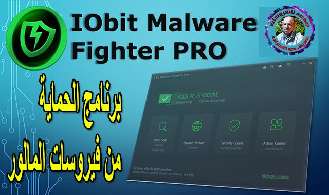 برنامج الحماية من فيروسات المالور 2019  IObit Malware Fighter PRO 6.5.0.5017