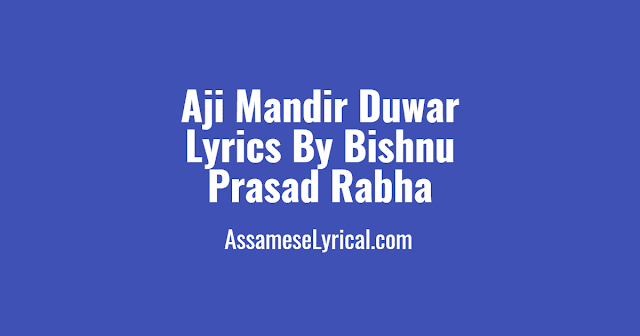 Aji Mandir Duwar Lyrics