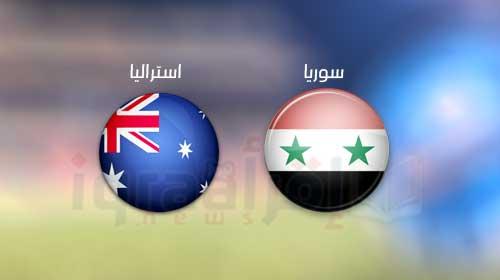 نتيجة أهداف مباراة سوريا واستراليا 1 / 1 اليوم تصفيات آسيا المؤهلة لكأس العالم 2018
