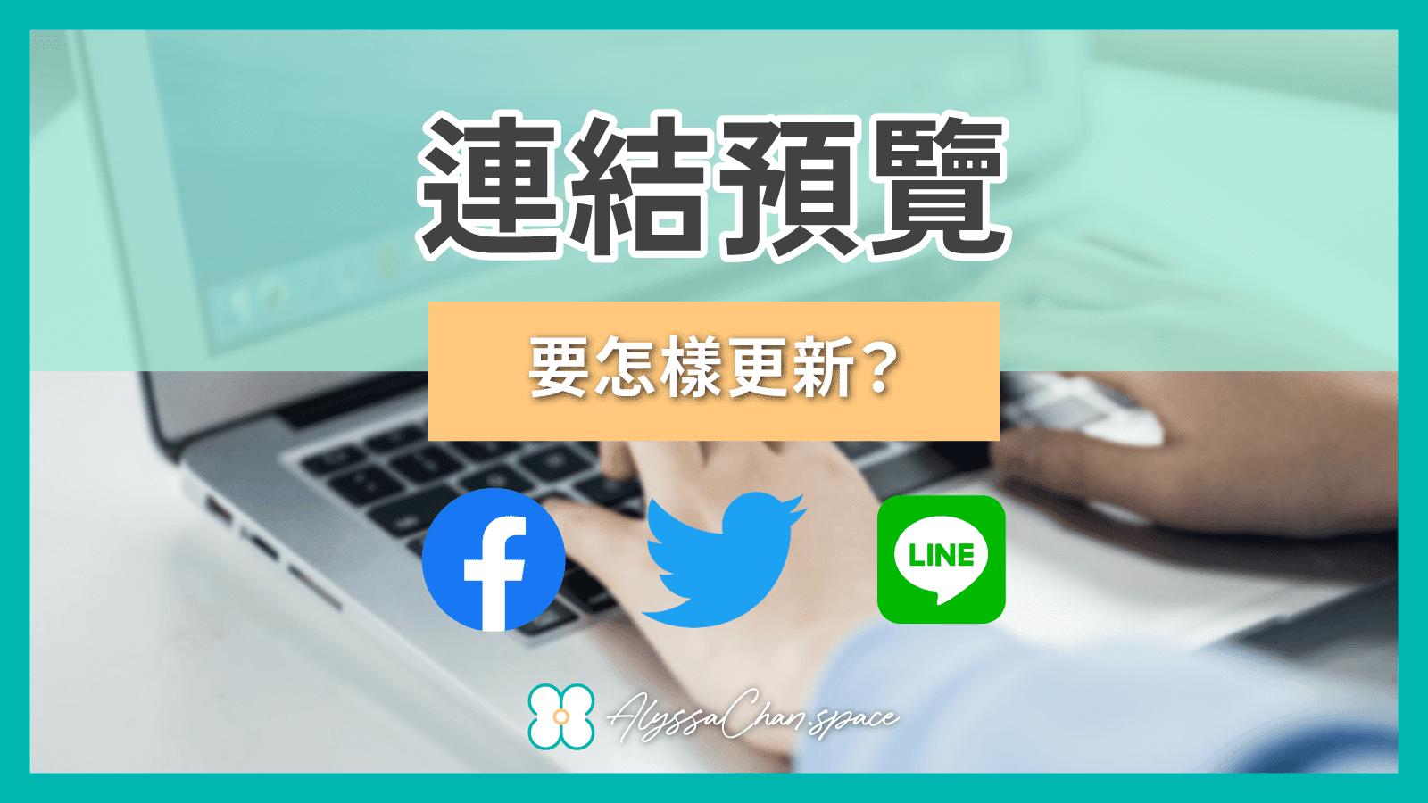 如何讓 Facebook / Twitter / LINE 正確顯示你的連結預覽?