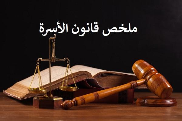 ملخص قانون الأسرة