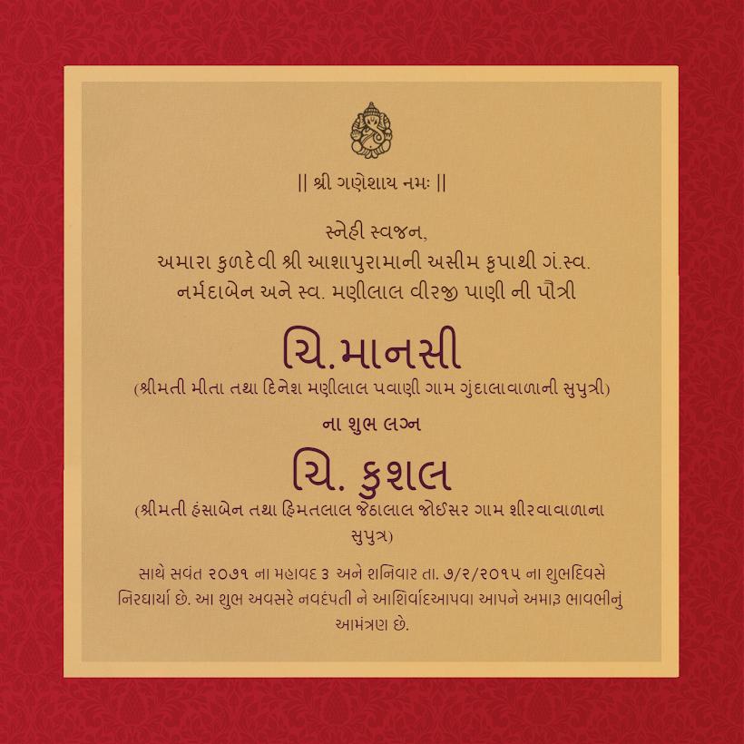 free wedding invitation in gujarati