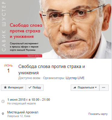 Началось: на Украину возвращается Шустер