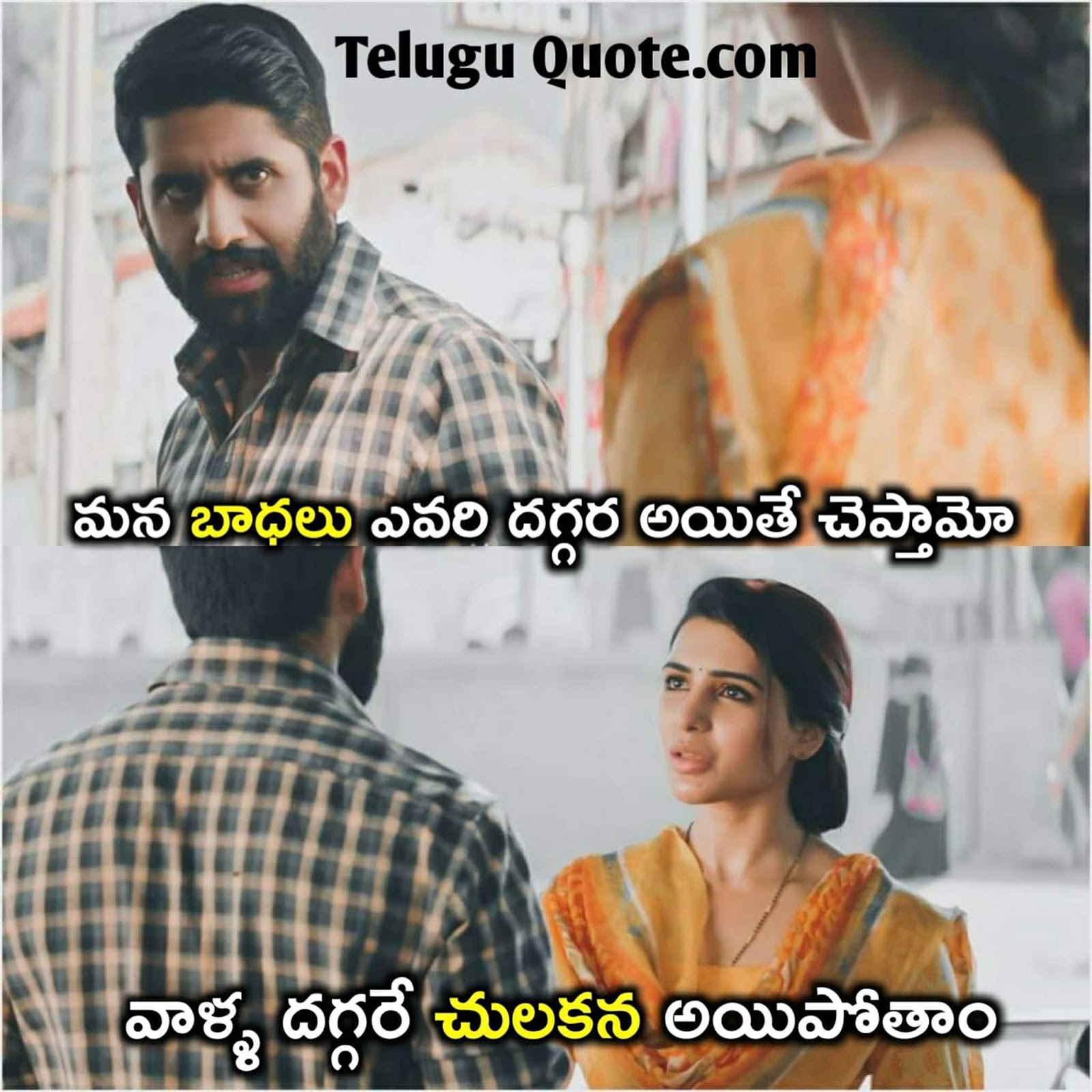Telugu Deep Love Quotes