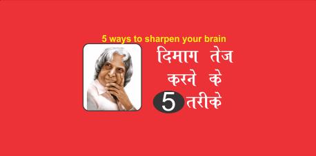 Dimag Tej Karne Ke 5 Tarike ,5 ways to sharpen your brain , brainstorming method