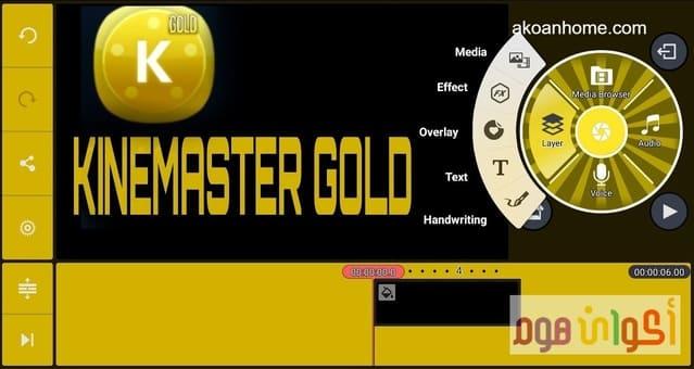 تحميل كين ماستر الذهبي للاندرويد Kinemaster Gold بدون علامة مائية