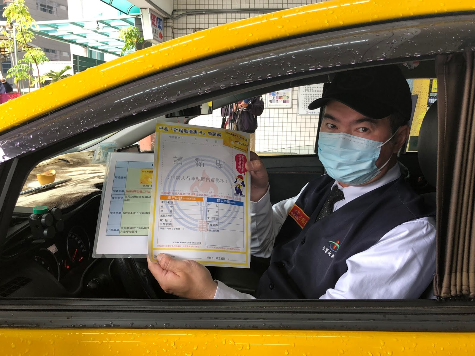 臺灣中油計程車優惠卡加碼禮1000元|請把握機會盡速申請(影音連結) | 蘭陽新聞網 LanyangNews
