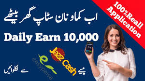 How To Earn Money Online In Pakistan 2020 Withdraw Easypaisa And Jazzcash Gold Win Apk
