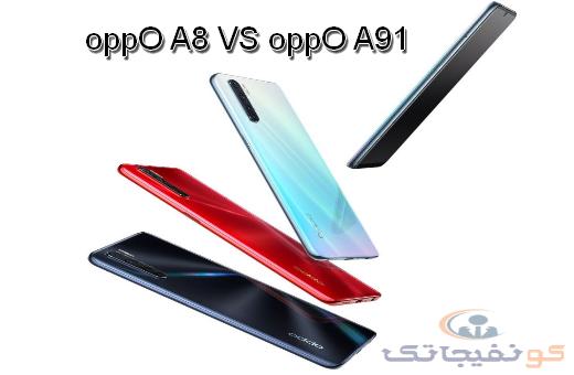 مواصفات هاتف Oppo A91