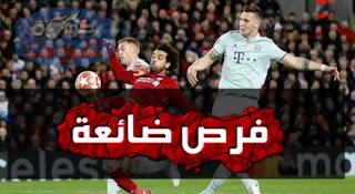 ليفربول ضد البايرن - صلاح ورفاقه يهدرون فرصة التقدم فى الشوط الأول بالفيديو