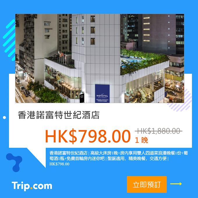 香港諾富特世紀酒店: 高級大床房1晚+房內享用雙人四道菜浪漫晚餐1份+葡萄酒1瓶+免費首輪房內迷你吧 $798.00