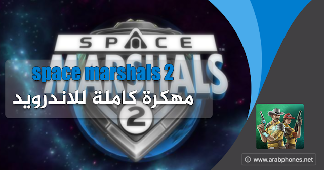 تحميل لعبة space marshals 2 مهكرة كاملة للاندرويد