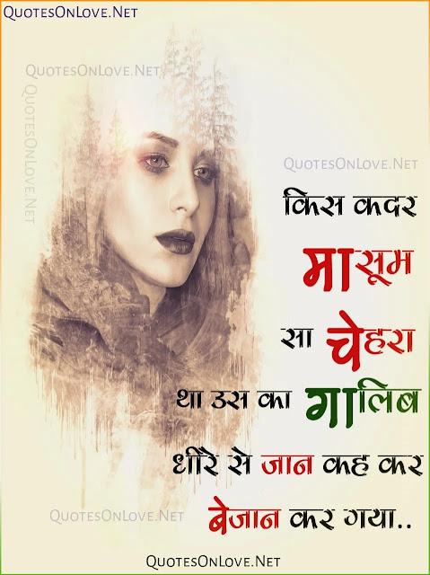 Masoom Chehra Shayari in Hindi, aap ka masoom chehra shayari in hindi, masoom chehra hindi status shayari, मासूम चेहरा शायरी इन हिंदी, masoom sa chehra shayari in hindi, Hindi Shayari, Hindi quotes , Chehra Shayari in Hindi , Shayari on Chehra,