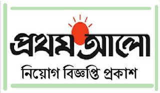 Prothom Alo Newspaper Jobs Circular 2019 prothom-alo.com