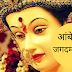Durga mata aarti in hindi and english