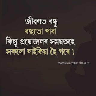 Assamese shayari friend