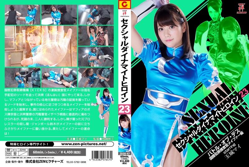 ZEOD-47 Sexual Dynamite Heroine 23 Battle of Dying -Worldwide Crime Agent Meifa