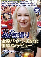 (Re-upload) LOL-121 ロシアン素人AV初撮り 金