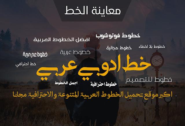 تحميل خط ادوبي عربي  - Adobe arabic shin