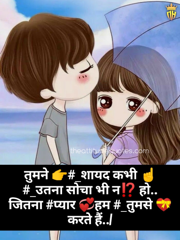 romantic shayari for gf, romantic shayari for husband, love status in hindi for boyfriend