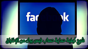 Secure-your-Facebook