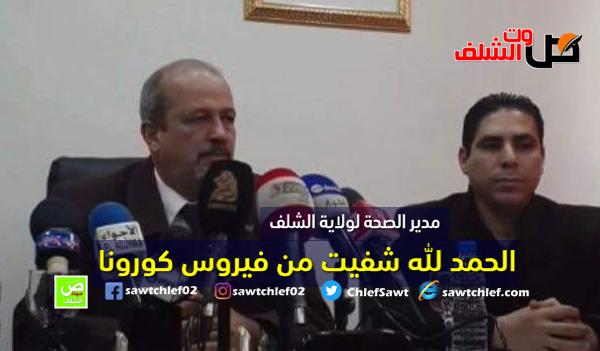 """مدير الصحة لولاية الشلف : """"الحمد لله شفيت من فيروس كورونا"""""""