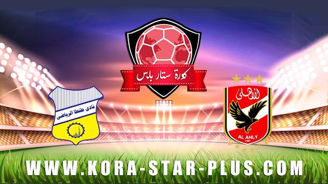 موعد  مباراة الاهلي وطنطا بث مباشر بتاريخ 15-01-2020 الدوري المصري