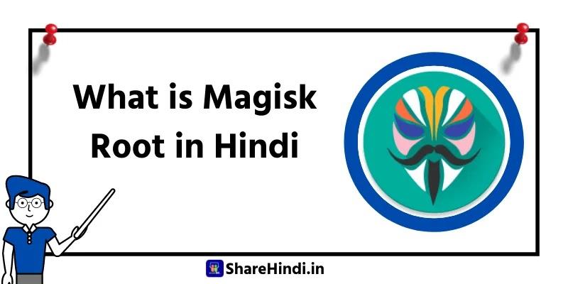 Magisk रुट क्या हैं हिंदी में - What is Magisk Root in Hindi