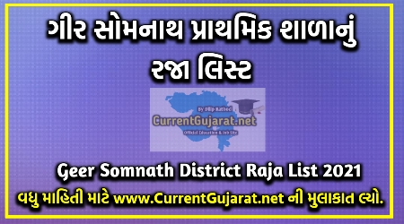 Gir Somnath Raja List 2021| Gir Somnath District Primary School Raja List Year 2021-22