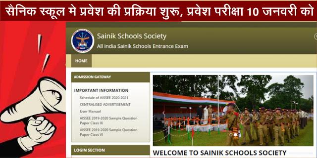 Admission-Alert-Sainik-Schools