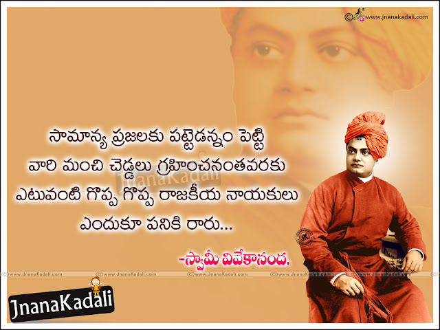 Quotes by Swami Vivekananda in Telugu, Telugu Swami Vivekananda success inspirational Sayings