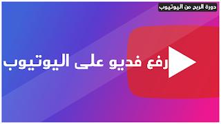 رفع فديو على قناتك فى اليوتيوب بإحترافية