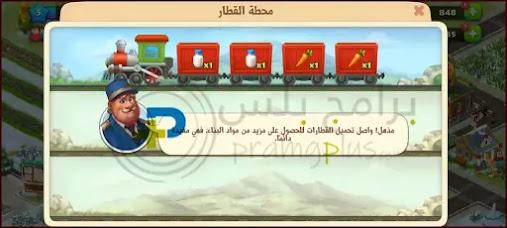 قطار البضائع لعبة القرية