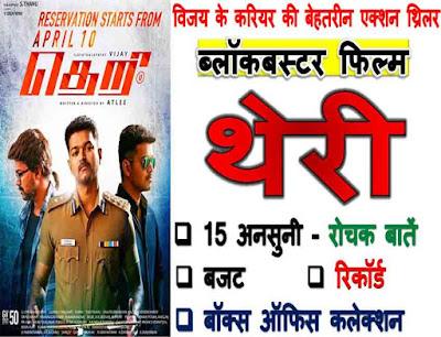 Theri Movie trivia In Hindi