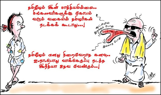 Cartoonist Bala's caricature which rendering the double game of Kalaignar Karunanidhi in Eelam Tamils issue