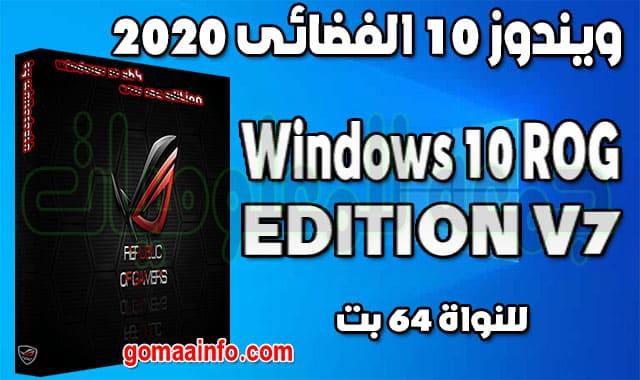 تحميل ويندوز 10 الفضائى 2020 | Windows 10 ROG EDITION v7