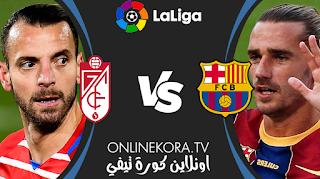 مشاهدة مباراة برشلونة وغرناطة بث مباشر اليوم 29-04-2021 في الدوري الإسباني الدرجة الأولى