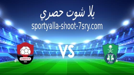 مشاهدة مباراة الأهلي والرائد بث مباشر اليوم 8-4-2021 الدوري السعودي