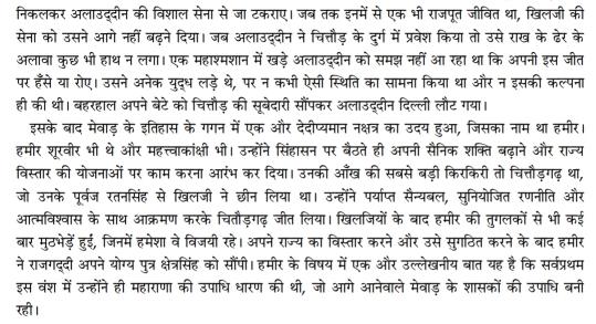Bharat Ka Veer Yoddha Maharana Pratap Hindi PDF