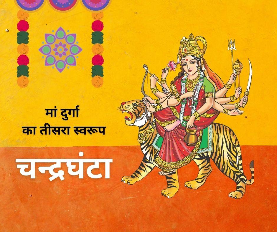 Chandraghanta devi image