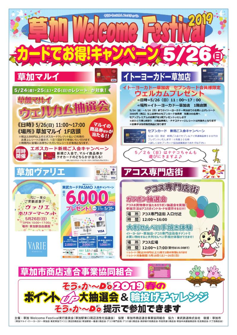 草加 Welcome Festival 2019 チラシ1