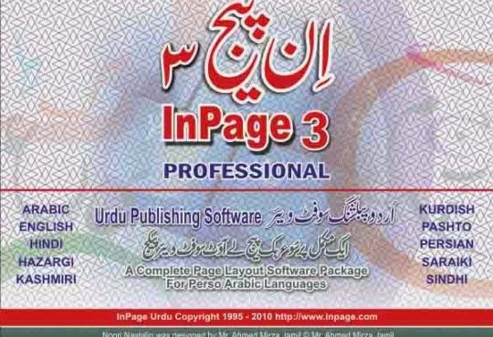 Urdu software for pc