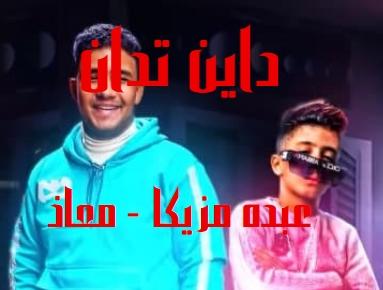 كلمات اغنيه داين تدان خفو شوية النفسنه معاذ موزة عبده مزيكا