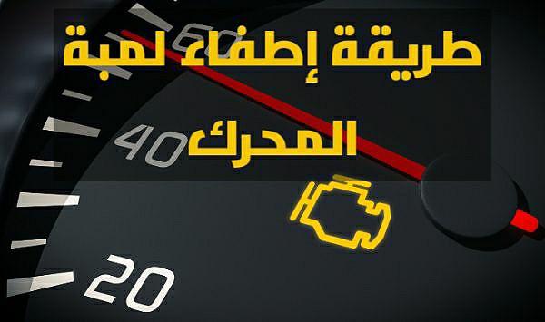 طريقة إطفاء لمبة المحرك
