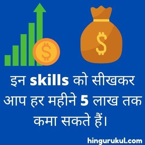 2021 में 5 high इनकम स्किल। लाखों रुपए महीने की कमाई।