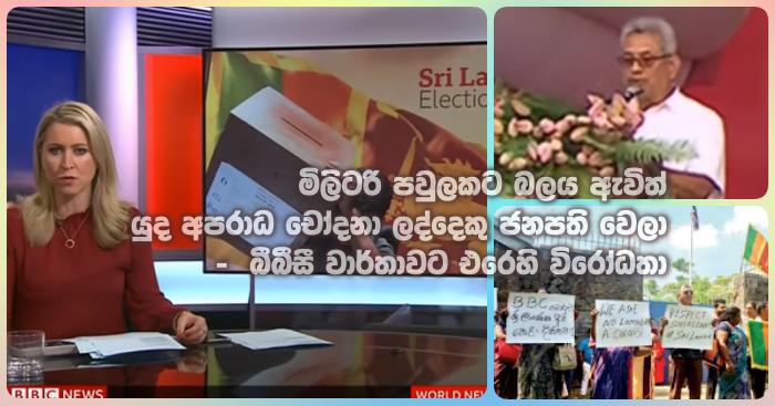 https://www.gossiplankanews.com/2019/11/gotabaya-bbc-report.html